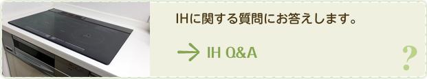 IH Q&A